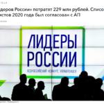 """СМИ: списки финалистов """"Лидеров России"""" заранее согласованы"""