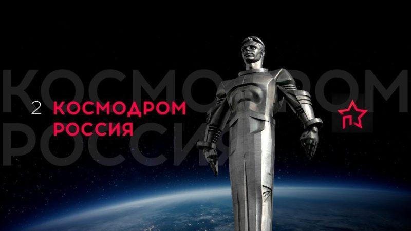 """02. МЕСТО ДЕЙСТВИЯ. Космодром """"Россия"""""""
