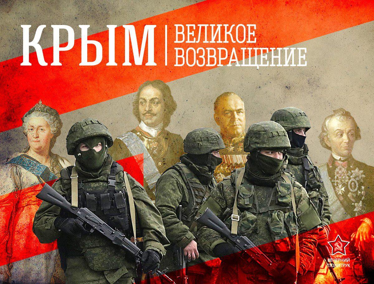 Крым наш! Великое русское возвращение