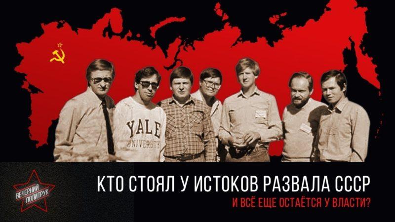 Кто стоял у истоков развала СССР и всё еще остаётся у власти?