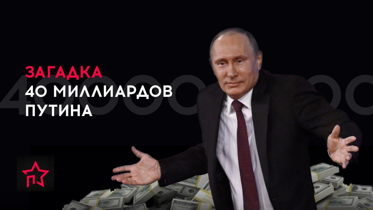 Скрины к ролику про 40 млрд.Путина