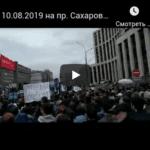 Митинг на пр. Сахарова глазами Штаба