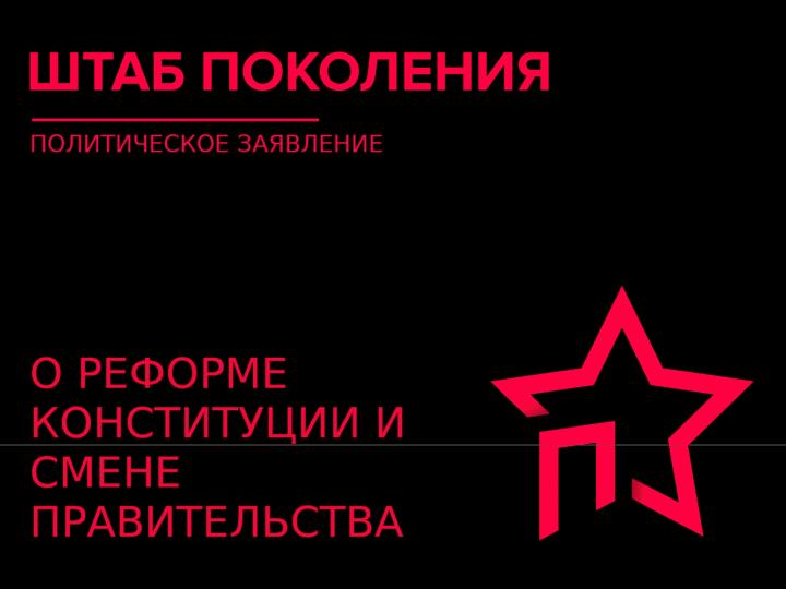 Политическое заявление ОСО ШП о Конституционной реформе