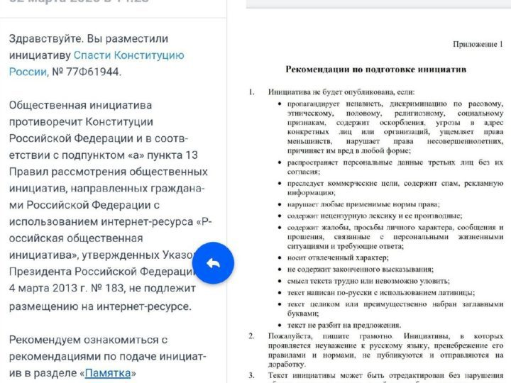 """Плебейцид"" по Конституции"