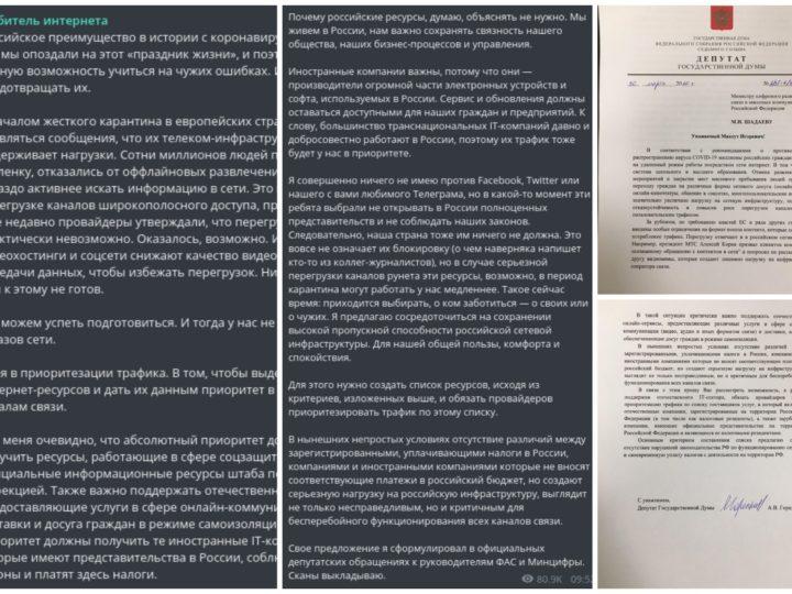 """Душитель интернета Горелкин и очередная """"суверенизация"""""""