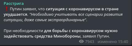 """Путин: """"Необходимо учитывать все сценарии развития ситуации"""""""