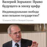 Странная статья Зорькина, #тезисы.