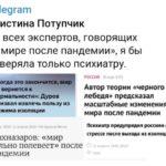 Мир после пандемии: Талеб, Дуров и др.