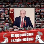 """""""Онлайн-митинг"""" КПРФ за сутки не собрал и 4k просмотров"""