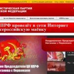 Оппортунистическая Партия Российской Федерации