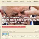 """#тезисы: Г. Павловский о том, как """"вода закипает у дна""""."""