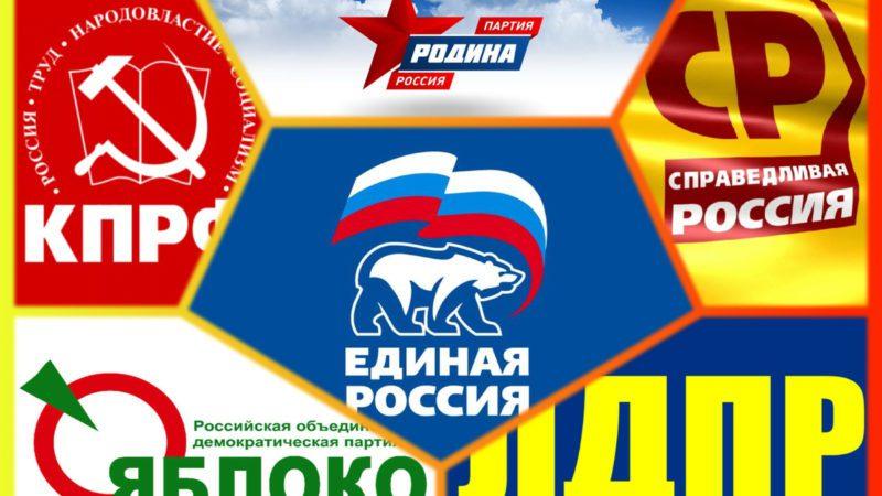 Перезапуск партийной системы