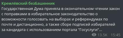 """Об Электронном Голосовании: """"7 Потому Что"""""""