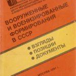Как Рогозины с 1991 секретами торговали