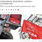 Раскол КПРФ, Навальный и Обнуление