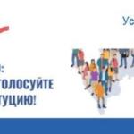 """""""Госуслуги"""" и НЛП-агитация"""