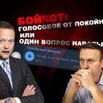 Голосовое с того света: Никита Исаев, Навальный и бойкот поправок