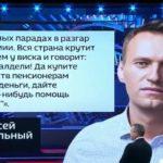 За что Навальный продал Конституцию?