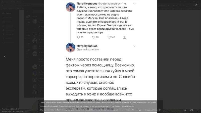 Главред радио «Говорит Москва» уволил ведущего