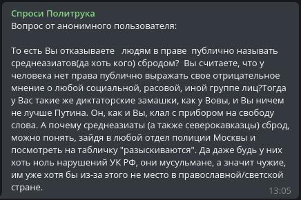 Аудитория Дурова прирастает неонацистами