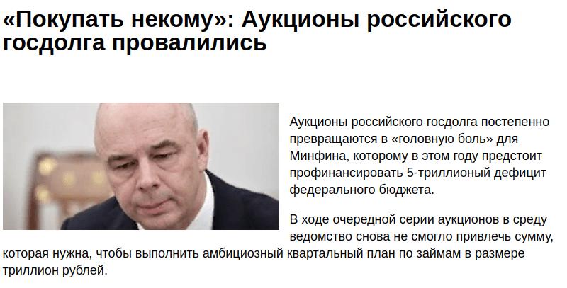 Объем рынка госдолга РФ выбран под завязку.