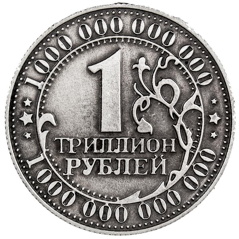 1 триллион рублей потрачен на воздух