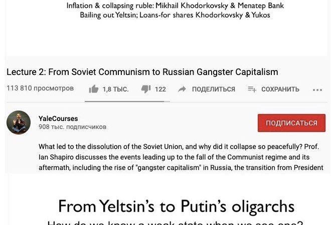 Вот так в Йеле преподают развал СССР и приход Путина