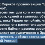 "Схиигумен объявил ""хабаднику Путину"" духовный джихад"