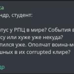 Спрашивают, какой статус у РПЦ в мире?