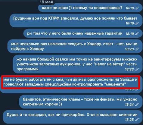 "К атаке silovikov на ""Открытку"""