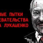 """Зачем Лукашенко нахватал, избил и """"отпустил по домам"""" тысячи молодых белорусов?"""