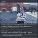 Вывоз Навального на лечение. Эпопея Телеграма