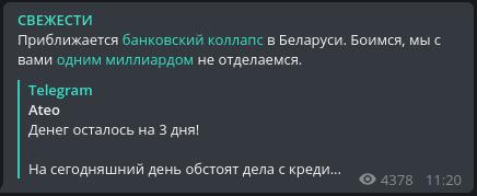 Экономическая ситуация в Белоруссии