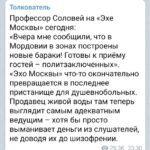 """""""Бараки в Мордовии"""" прохв. Соловья"""