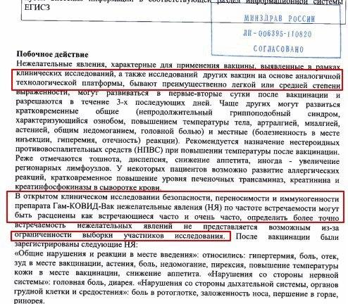 Вакцина зятя Путина им. Гамалеи