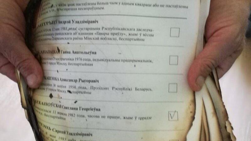 Белоруссия. 17.08.2020. Повестка телеграма РФ