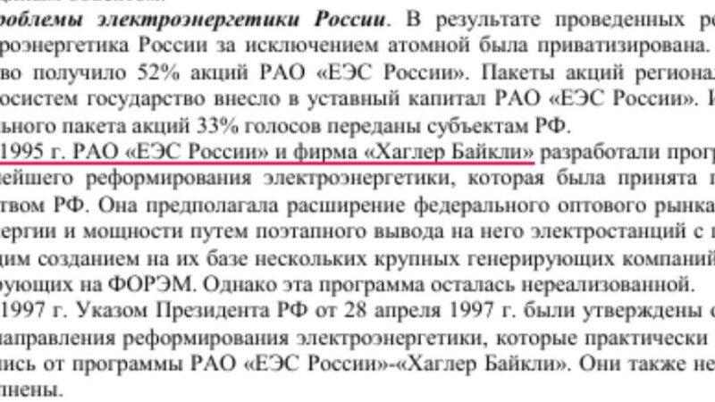 """О """"Хаглер Байкли"""" и основе Указа Президента №426"""