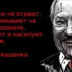 Подборка сказочных цитат Лукашенко
