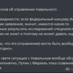 Почему санкции обсуждают в контексте отравления Навального