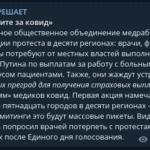 """Акция """"Заплатите за ковид"""" и ее организаторы"""