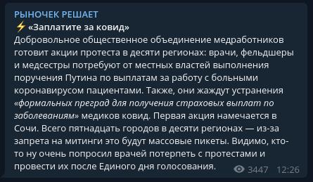 """Акция """"Заплатите за ковид"""" и ее организаторы."""
