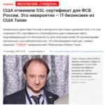 """Переживания за """"замочек"""" SSL сайта Кремля"""