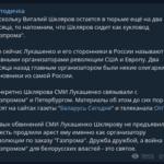Свободу Виталию Шклярову!