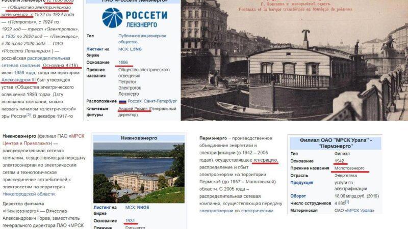 Откуда есть пошла российская электроэнергетика