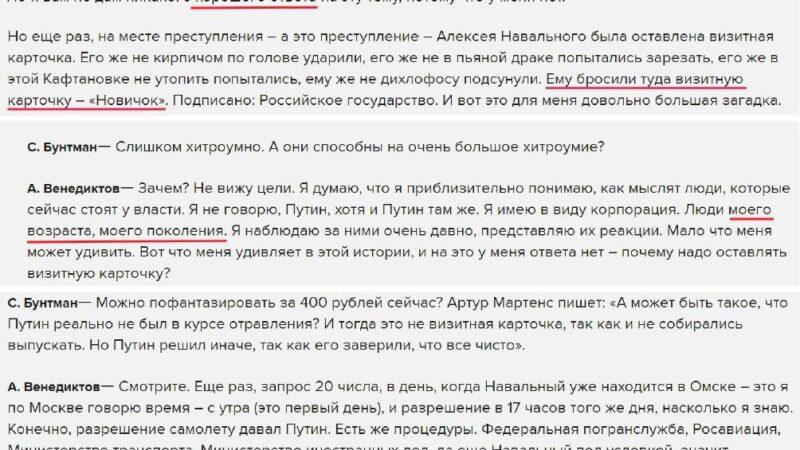 """Теория """"визитных карточек"""" в отравлении Навального"""