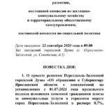 В Переславле-Залесском хотят повысить коммуналку на 8,7%