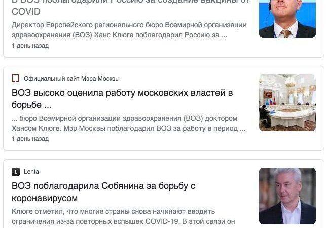 """Что сказал д-р Клюге из ВОЗ о вакцине """"Спутник-5""""?"""