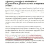 Шпионы в электроэнергетическом секторе России (?)