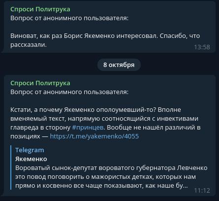 Каково отношение главреда к Потупчик и Якеменко?