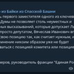 Депутата Лысакова погнали с поста в комитете ГД